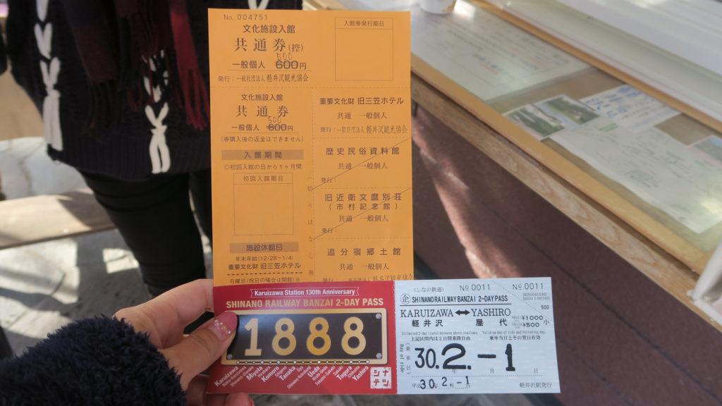 軽井沢行きのチケット