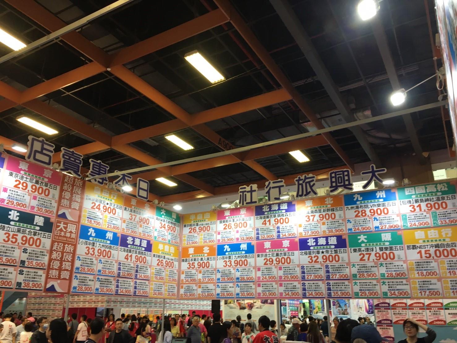 北国際観光博覧会(通称TTE)