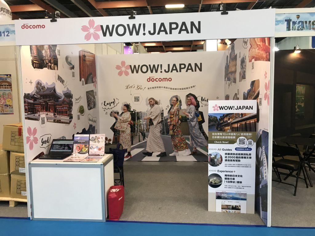 NTTドコモ WOW!JAPAN